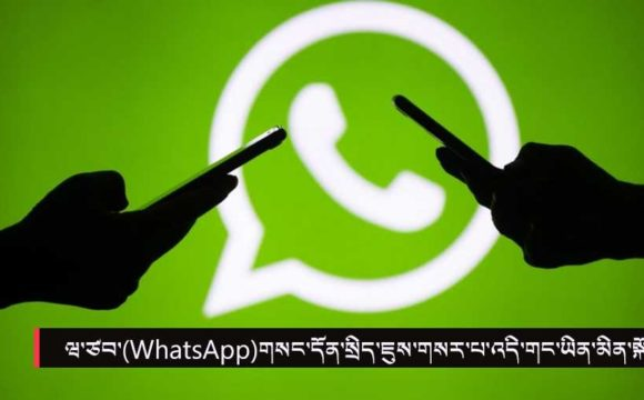 ཝ་ཙབ་(WhatsApp)གསང་དོན་སྲིད་ཇུས་གསར་པ་འདི་གང་ཡིན་མིན་སྐོར།